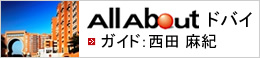 AllAboutドバイ ガイド:西田 麻紀